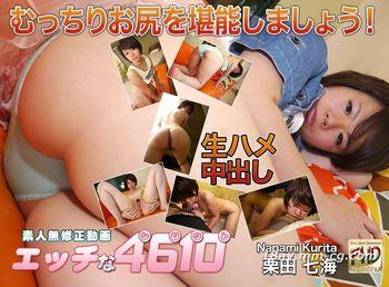 最新H4610 ori1174 栗田 七海 Nanami Kurita
