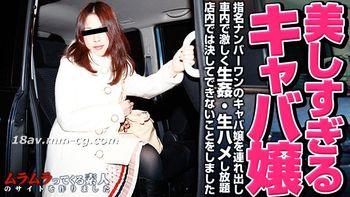 最新muramura 080913_926 慾求不滿的夜總會小姐激情車震 祐花