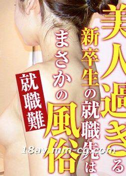 最新muramura 092013_950 美人就業困難的最後手段 美鈴