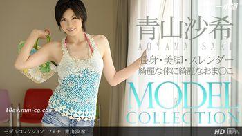 最新一本道 081413_001 青山沙希 超級名模系列