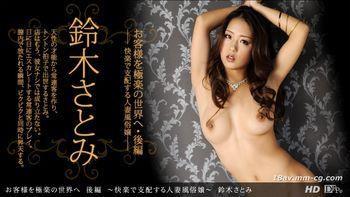 最新一本道 091013_659 支配快樂的人妻風俗孃 鈴木 Satomi
