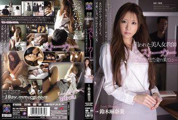 [中文]被盯上的美人女教師 跟蹤狂 瘋狂幻想戀愛的結果... 鈴木麻奈美