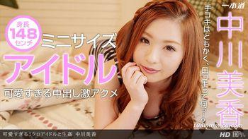 最新一本道 112613_704 中川美香 「可愛IDOL生姦」