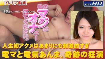 最新gachin娘!gachip240 別刊MAJIONA 70