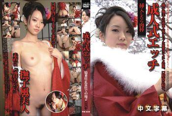 無碼中文 PM-659 成人式 麥風美人19歲的來臨 岡田優子