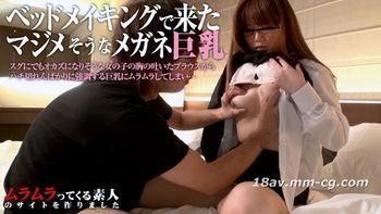 最新muramura 080814_107 整理床舖的女孩襯衫開扣的誘惑