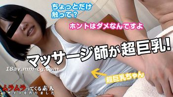 最新muramura 081314_112 外面叫來的爆乳按摩女