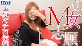 最新gachin娘! gachi747 麻理 M女志願4