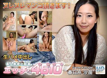 最新H4610 ori1291 春日井 沙苗 Sanae Kasugai