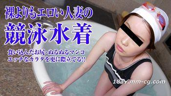 最新pacopacomama 102814_276 透明泳裝襯托出美麗的肌膚