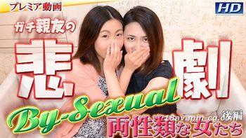 最新gachin娘! gachip261 雙性戀2後編 美紗,美代
