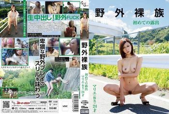 戶外裸族 首度裸露 真裡惠(化名)24歲