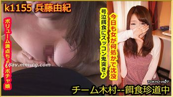 Tokyo Hot k1155 餌食牝 兵籐由紀 Yuki Hyodo