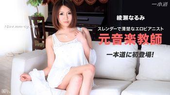 最新一本道 032015_048 音樂會 綾瀨 Narumi
