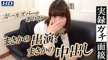 最新gachin娘! gachi917 實錄面接76 詩音