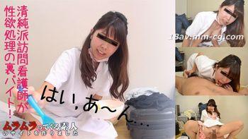 最新muramura 111415_311 清純派訪問看護師 性慾處理 西野