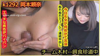 Tokyo Hot k1292 餌食牝 岡本瀨奈