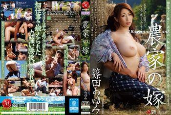 農家的媳婦。篠田步美