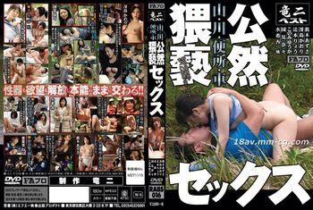 免費線上成人影片,免費線上A片,RABS-016 - [中文]山,河,公廁,車 公然猥褻作愛