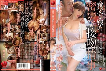 免費線上成人影片,免費線上A片,JUX-467 - [中文]公公與媳婦的接吻情事。林由奈