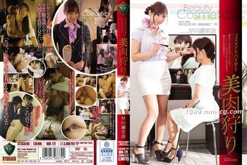 化粧品專櫃小姐 捕獵美肉 早川瀨裡奈