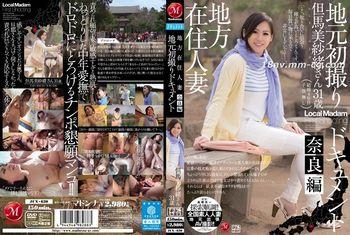 地方人妻在老家首度拍攝紀錄 奈良篇 但馬美紗緒