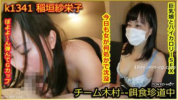 Tokyo Hot k1341 餌食牝 稻垣紗榮子