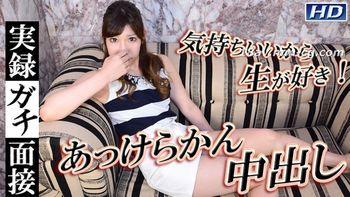 最新gachin娘! gachi1019 實錄面接101 杏樹