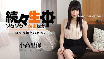 最新heyzo.com 1194 續生中 小高裡保