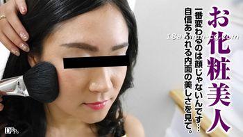 最新pacopacomama 051916_088 化妝美人 田村美雪