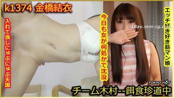 Tokyo Hot k1374 餌食牝 金橋結衣