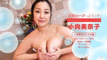 [無碼]最新一本道 111716_428 歡迎您到豪華肥皂 小向美奈子