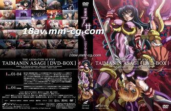 対魔忍アサギ Vol.01逆襲の朧