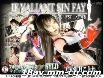 [無字]IF VALIANT SIN FAY