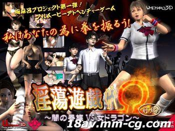 [無字]梅麻呂3D -淫蕩遊戯Ω(前編)~闇の眷族vs女ドラゴン